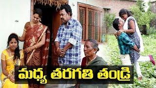 మధ్య తరుగతి తండ్రి # 25 Madhyatarugati Tandri  Telugu Comedy Shortfilm By Mana Palle Muchatlu width=