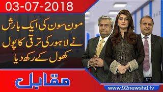 Muqabil |Discussion On  Heavy rainfall in Lahore | Rauf Klasra | 3 July 2018 | 92NewsHD
