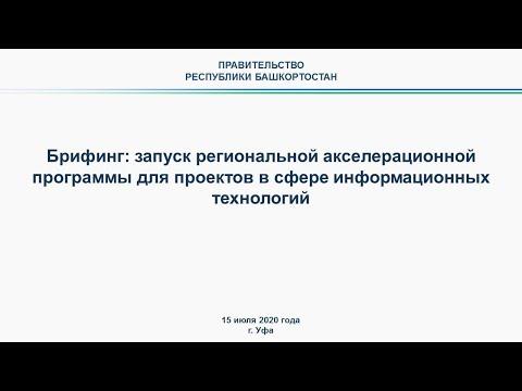Более 100 млн рублей в этом году планируется привлечь для развития IT-бизнеса в республике