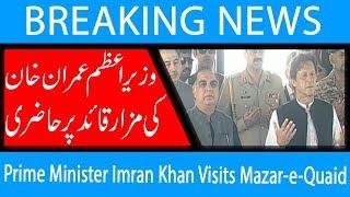 Prime Minister Imran Khan Visits Mazar-e-Quaid | 16 Sep 2018 | 92NewsHD