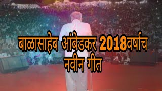Prakash Ambedkar New Song Latest DJ Song