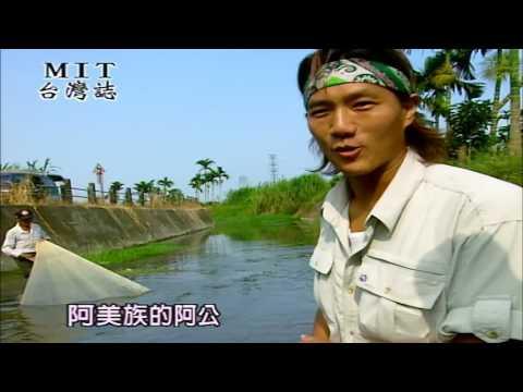 【MIT台灣誌 #23 】馬太鞍溼地生態文化_1080p - YouTube