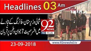 News Headlines | 3:00 AM | 23 Sep 2018 | 92NewsHD