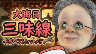 VBの大晦日平成ベストヒットメドレー三味線ライブ