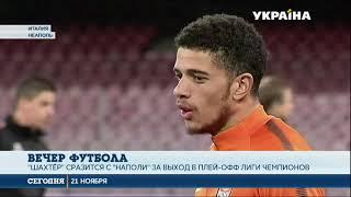 Донецкий «Шахтер» в шаге от плей-офф Лиги Чемпионов