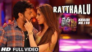 "Ratthaalu Full Video Song || ""Khaidi No 150"" | Chiranjeevi, Kajal Aggarwal | Telugu Songs 2017"