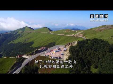600秒俯瞰─台灣五大山脈群