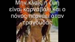 celia cruz la vida es un carnaval greek subtitles