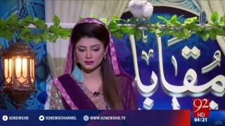 Muqabla-e-Qirat - 08-06-2016 - 92NewsHD