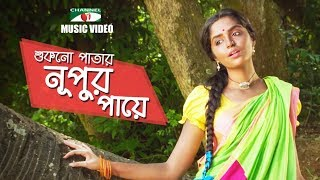 Shukno Patar Nupur Paye | শুকনো পাতার নূপুর পায়ে | Mayaboti | Heme | Channel i TV
