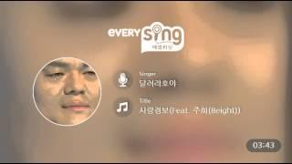 [everysing] 사랑경보(Feat. 주희(8eight))