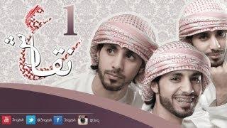 """الهياط"" #عنقاش 1 @3nqash"