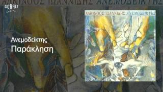 Αλκίνοος Ιωαννίδης - Παράκληση - Official Audio Release