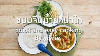 ขนมจีนน้ำยาป่าไก่ สูตรอาหาร วิธีทำ แม่บ้าน
