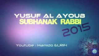 Subhanak Rabbi - Yusuf al Ayoub - By Hamido ELRIFI