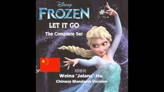 Frozen - Let It Go(随它吧)(Suí tā ba) (Chinese Mandarin Version)