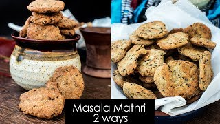 Crispy Masala Mathri Recipe - 2 Ways | Punjabi Mathri Recipe | Diwali Snacks