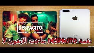 نغمة DISPACITO بتاعت الايفون7 - Despacito Ringtone