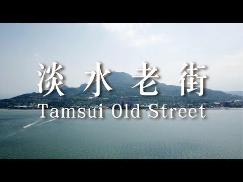 淡水老街觀光形象影片 Tamsui Old Street Tourism Film - YouTube