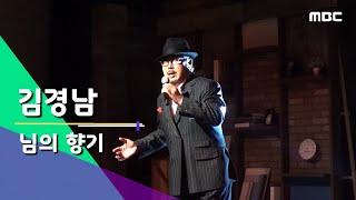 김경남 - 님의 향기 / 김경남 라이브 다시보기