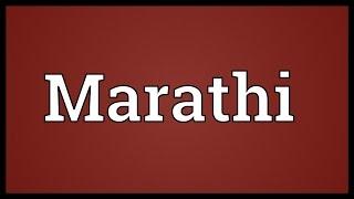 Marathi Meaning