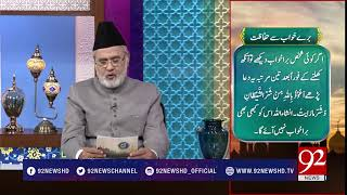Quote: Syedna Imam Mohammad Baqir A.S - 19 March 2018 - 92NewsHDPlus