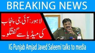 IG Punjab Amjad Javed Saleemi talks to media | 15 Oct 2018 | 92NewsHD