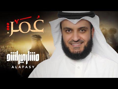عمر الفاروق | مشاري راشد العفاسي
