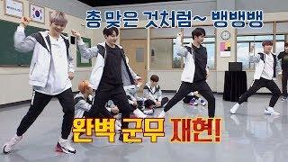 워너원(Wanna One)의 정답 기념 댄스타임(!) 다 같이 빵야빵야빵야~♬ 아는 형님(Knowing bros) 122회