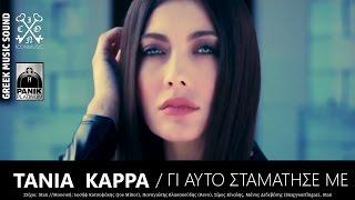 Τάνια Καρρά - Γι' Αυτό Σταμάτησε με - Lyric Video - 2017
