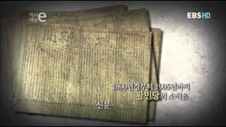 역사채널ⓔ0062][2012 12 07]   홍길동의 후예(활빈당)