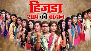 हिजडा शाप की वरदान | Hijara Shap Ki Vardan | निचे जाकर इस फिल्म के Part 2 को देखकर आप रो पड़ोगे