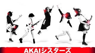 doll - scandal band cover by AKAI SISTERS BAND