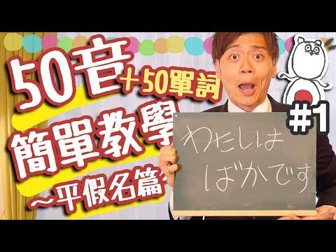 【從零開始學日文】#1 日語50音的發音和寫法簡單教學!(平假名篇) - YouTube