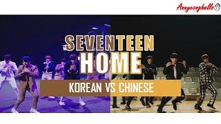 "SEVENTEEN(세븐틴) ""Home"" - Korean VS Chinese |Comparison + Split Audio"