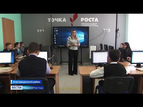 В Башкирии сельские ученики получат высокоскоростной интернет