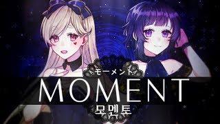 【로아X매자오리】모멘토(Moment) :: 한국어개사 ::