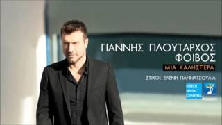 Γιάννης Πλούταρχος - Μια Καλησπέρα || Giannis Ploutarhos - Mia Kalispera (New Album 2016)