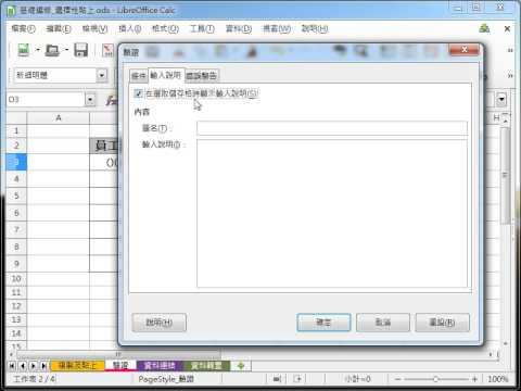 LibreOffice Calc 教學_驗證有效範圍