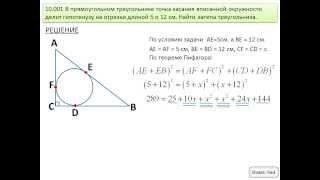 Математика Сканави 10.001