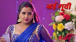 काजल राघवानी || नई रिलीज़ भोजपुरी सुपरहिट मूवी 2019 || Full Action & Romantic Movie Laagi Tohse lagan