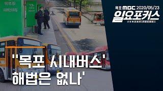 2021년05월023일 일요포커스 - '목포 시내버스' 해법은 없나 다시보기