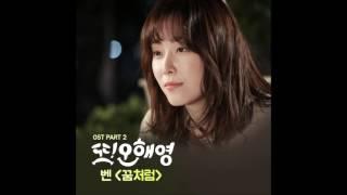 [또 오해영 OST Part 2] 벤 (Ben) - 꿈처럼 (Just Like A Dream)