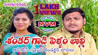 Shankar Gadi Pellam Lolli    New Comedy Short Film 2019    Mana Video Muchatlu