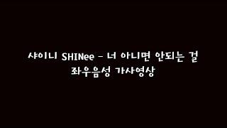샤이니 SHINee  너 아니면 안되는 걸 좌우음성 가사영상