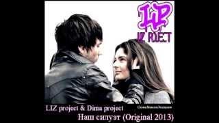 LIZ project & Dima project - Наш силуэт (Original 2013)