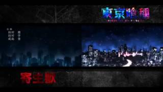 Parasyte the Maxim and Tokyo Ghoul Opening