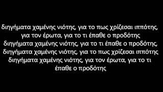 Ταφ Λάθος - Διηγήματα χαμένης νιότης (στίχοι)
