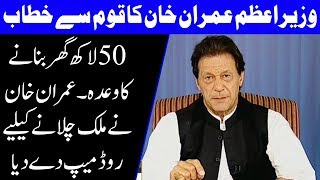 PM Imran Khan announces his govt's road map to Naya Pakistan | Full Speech | Dunya News width=