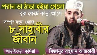 চার খলিফার জীবনি | সাহাবীদের জীবনি | Bangla Waz by Mizanur Rahman Azhari width=
